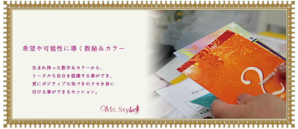 Ms.Style数秘カラー